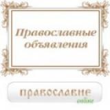 Православные объявления
