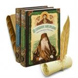 Православные книги