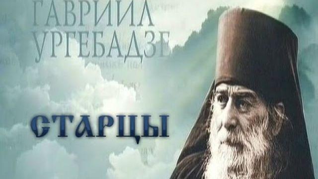 СТАРЦЫ. Архимандрит Гавриил Ургебадзе (2013)ловка